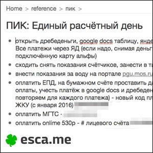 esca.me_epd